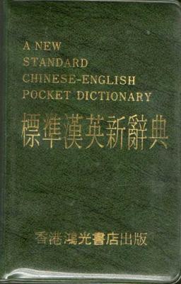 A New Standard Chinese-English