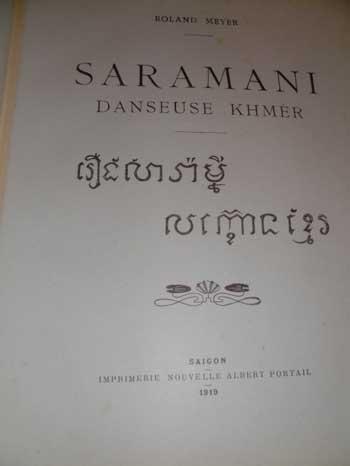 Saramani3